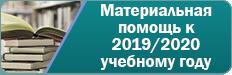 Материальная помощь к 2019/2020 учебному году