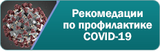 Рекомедации по профилактике СОVID-19