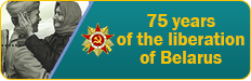 75th anniversary of the liberation of the Republic of Belarus from the Nazi invaders