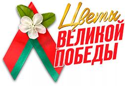 «Цветы Великой Победы»