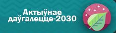 Актыўнае даўгалецце-2030
