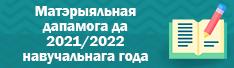 Матэрыяльная дапамога да 2021/2022 навучальнага года