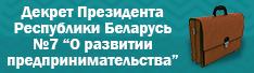 Декрет Президента Республики Беларусь №7 «О развитии предпринимательства»