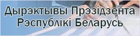 Дырэктывы Прэзідэнта Рэспублікі Беларусь