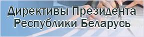 Директивы Президента Республики Беларусь