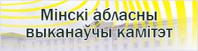 Мінскі абласны выканаўчы камітэт
